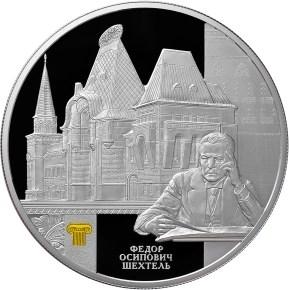 Монета «Ярославский вокзал»