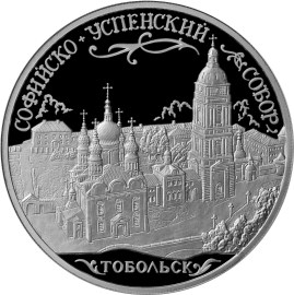 Монета «Софийский собор»