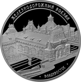 Монета «Железнодорожный вокзал во Владивостоке»