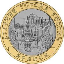 Монета «Брянск»