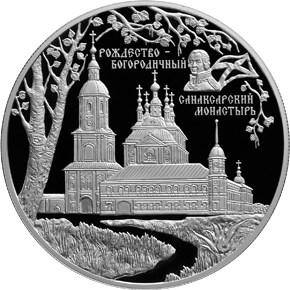 Монета «Санаксарский монастырь»