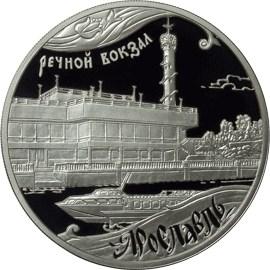Монета «Ярославль»