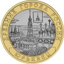 Монета «Юрьевец»