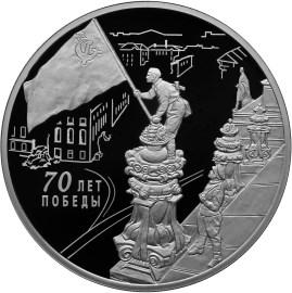 Монета «70-летие Победы в Великой Отечественной войне»