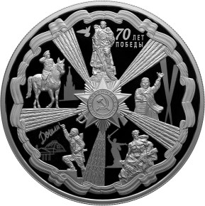 Монета «Вторая мировая война»