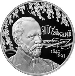 Монета «Композитор Чайковский П.И.»