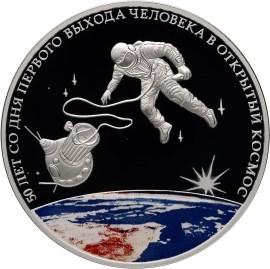 Монета «50 лет со дня выхода в открытый космос человеком»