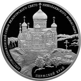 Монета «Крестовоздвиженский собор Белогорского Свято-Николаевского монастыря в Пермском краю»