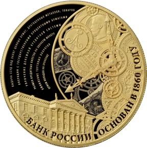 Монета «155 лет Банку России»