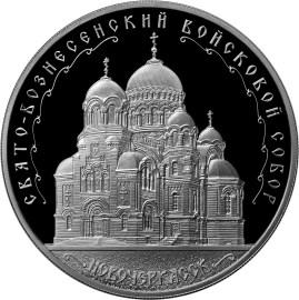 Монета «Свято-Вознесенский войсковой собор»