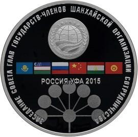 Монета «Заседание Совета глав государств в городе Уфа»