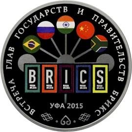 Монета «БРИКС в городе Уфе»