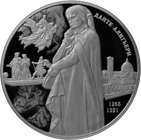 Монета «750 лет со Дня рождения Данте Алигьери»