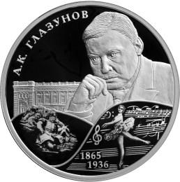Монета «Композитор Глазунов А.К.»