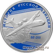 Монеты История русской авиации