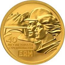 Монета «БАМ»
