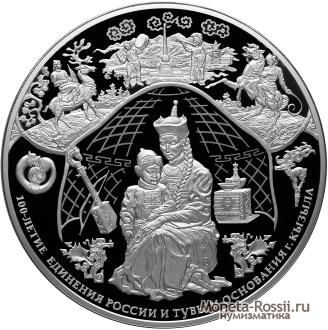 Монеты «100-летие единения России и Тувы»