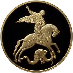 Монета «Георгий Победоносец»